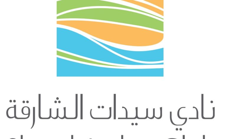 Sharjah Ladies Club