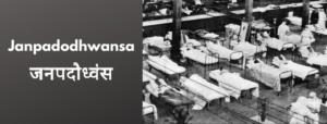 Janpadodhwansa