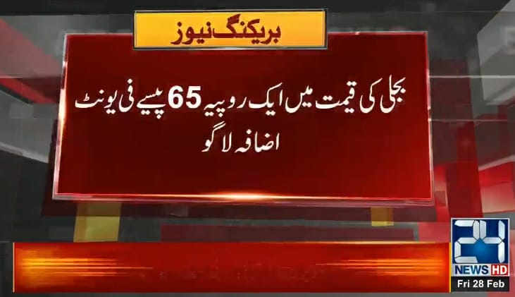 Govt has NOT increased Any Electricity Charges – Channel 24 Directed to Apologize, Show Cause Notice Issued