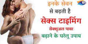 sex-power-badhane-ke-gharelu-upay