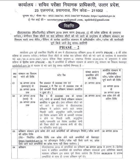 UP DELED phase 2 counselling and admission2019