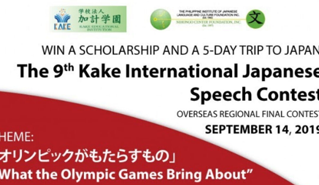 NCF, PIJLC Accepting Speech Entries for 9th Kake Speech Contest