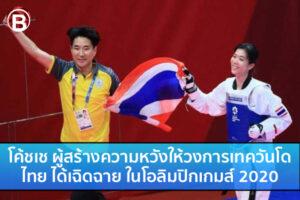 โค้ชเช ผู้สร้างความหวังให้วงการเทควันโดไทยในโอลิมปิกเกมส์ 2020