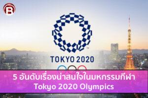 5 อันดับเรื่องน่าสนใจในมหกรรมกีฬา Tokyo 2020 Olympics