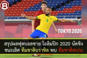 สรุปผลฟุตบอลชายโอลิมปิก 2020 นัดชิงชนะเลิศ บราซิล พบ สเปน