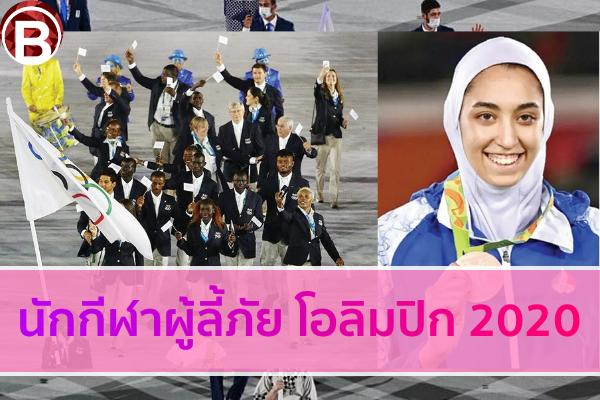 นักกีฬาผู้ลี้ภัย โอลิมปิก 2020
