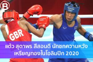 แต้ว สุดาพร สีสอนดี นักชกความเหรียญทองในโอลิมปิก 2020