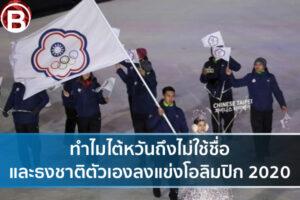 ทำไมไต้หวันถึงไม่ใช้ชื่อและธงชาติตัวเองลงแข่งโอลิมปิก 2020