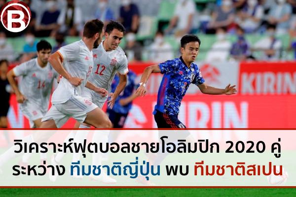 วิเคราะห์ฟุตบอลชายโอลิมปิก 2020 คู่ระหว่าง ทีมชาติญี่ปุ่น พบ ทีมชาติสเปน