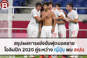 สรุปผลการแข่งขันฟุตบอลชาย โอลิมปิก 2020 คู่ระหว่าง ญี่ปุ่น พบ สเปน