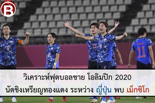 วิเคราะห์ฟุตบอลชาย โอลิมปิก 2020 นัดชิงเหรียญทองแดง ญี่ปุ่น พบ เม็กซิโก