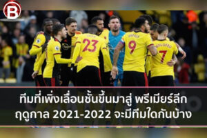 ทีมที่เพิ่งเลื่อนชั้นขึ้นมาสู่ พรีเมียร์ลีก ฤดูกาล 2021-2022 จะมีทีมใดกันบ้าง