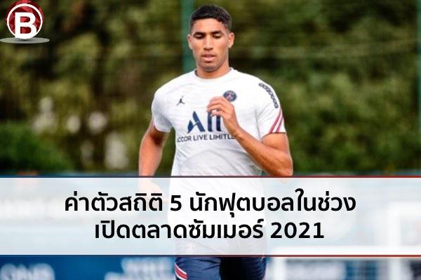 ค่าตัวสถิติ 5 นักฟุตบอลในช่วงเปิดตลาดซัมเมอร์ 2021