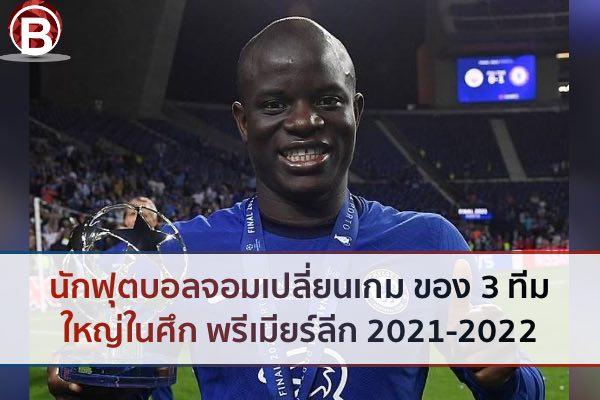 นักฟุตบอลจอมเปลี่ยนเกม ของ 3 ทีม ใหญ่ในศึก พรีเมียร์ลีก 2021-2022