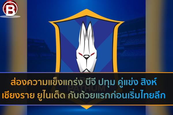 ส่องความแข็งแกร่ง บีจี ปทุม คู่แข่ง สิงห์ เชียงราย ยูไนเต็ด ก่อนเริ่มไทยลีก