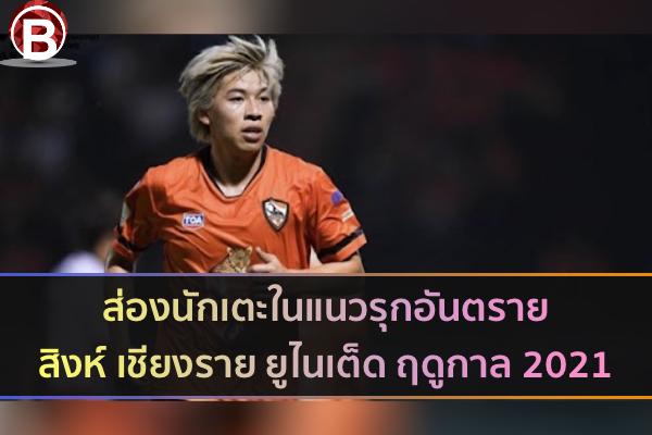ส่องนักเตะในแนวรุกอันตราย สิงห์ เชียงราย ยูไนเต็ด ลุยไทยลีก ฤดูกาล 2021