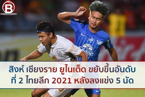 สิงห์เชียงราย ยูไนเต็ด ขยับขึ้นอันดับที่ 2 ไทยลีก 2021 หลังลงแข่ง 5 นัด