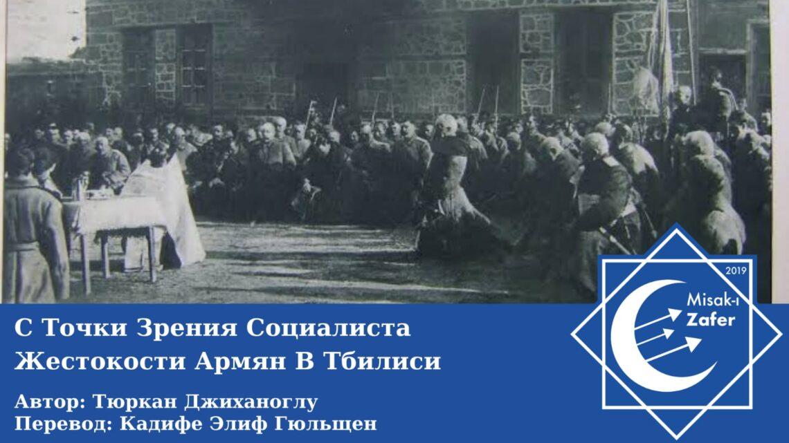 С Точки Зрения Социалиста Жестокости Армян В Тбилиси