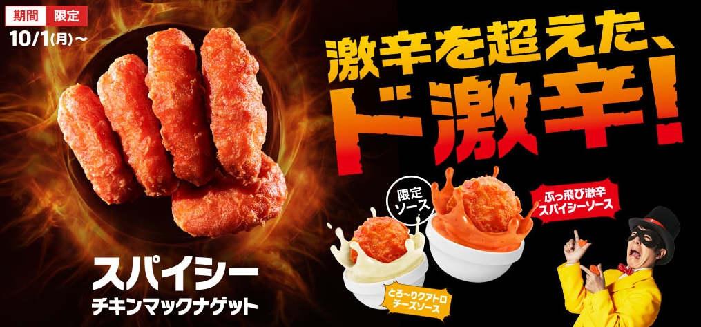 McDonald's Spicy Chicken McNuggets UK