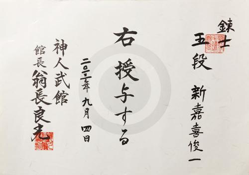 Arakaki_Shunichi_5Dan_Renshi