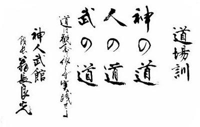 Der Shinjinbukan Dōjō Kun, geschrieben von Onaga Yoshimitsu Kaichō.