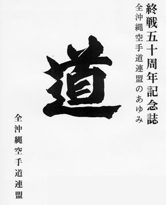 """<strong>Oben:</strong> Der Einband des Buches """"Michi"""", veröffentlicht in 1995.<br> Kalligraphie von Yagi Meitoku Dai Sensei, Gōjū Ryū, Jū Dan / 10. Dan"""