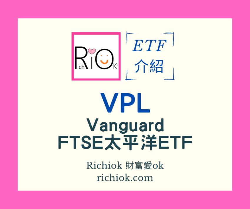 VPL Vanguard FTSE太平洋ETF