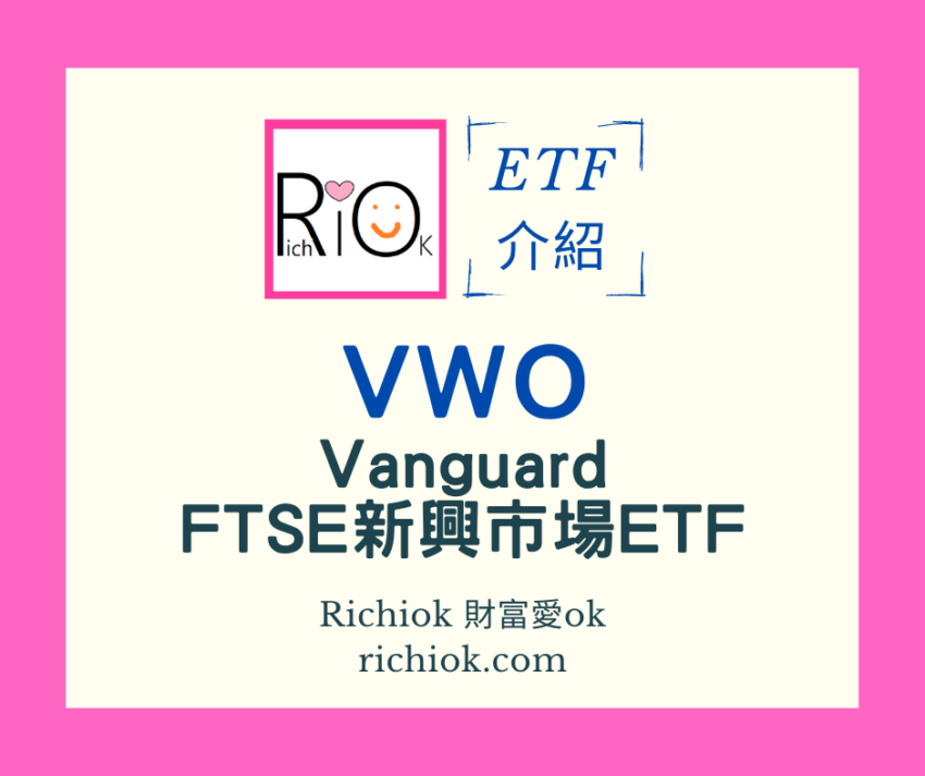 VWO Vanguard FTSE新興市場ETF