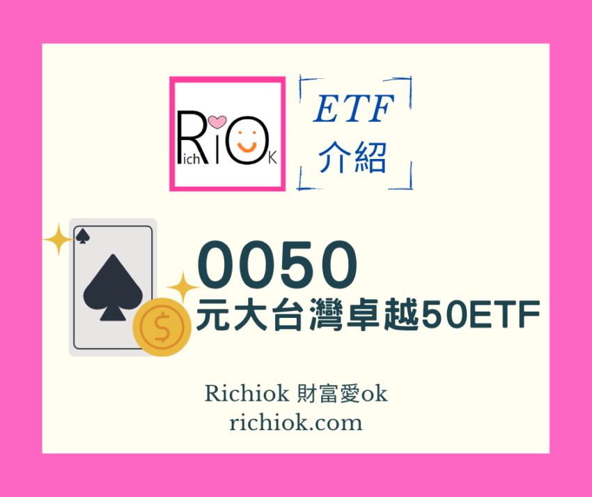 0050元大台灣卓越50ETF