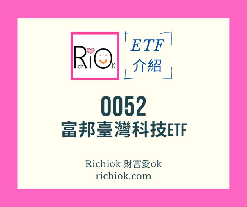 0052富邦台灣科技ETF