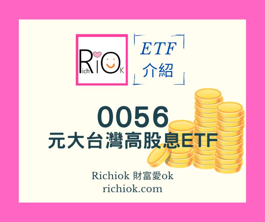 0056元大台灣高股息ETF