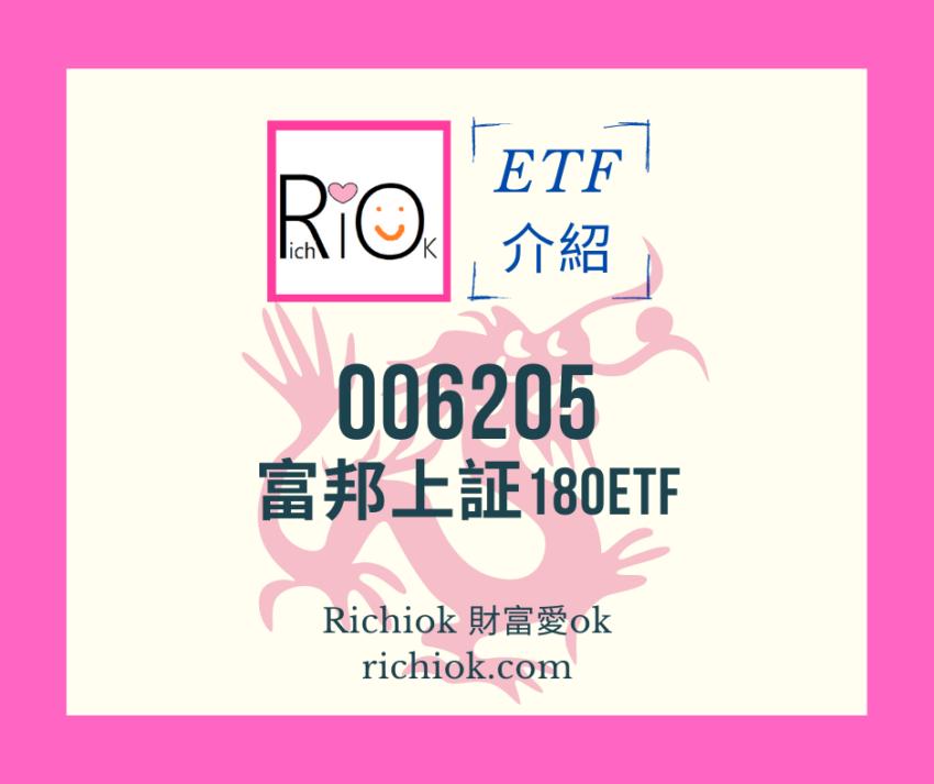 006205富邦上証ETF