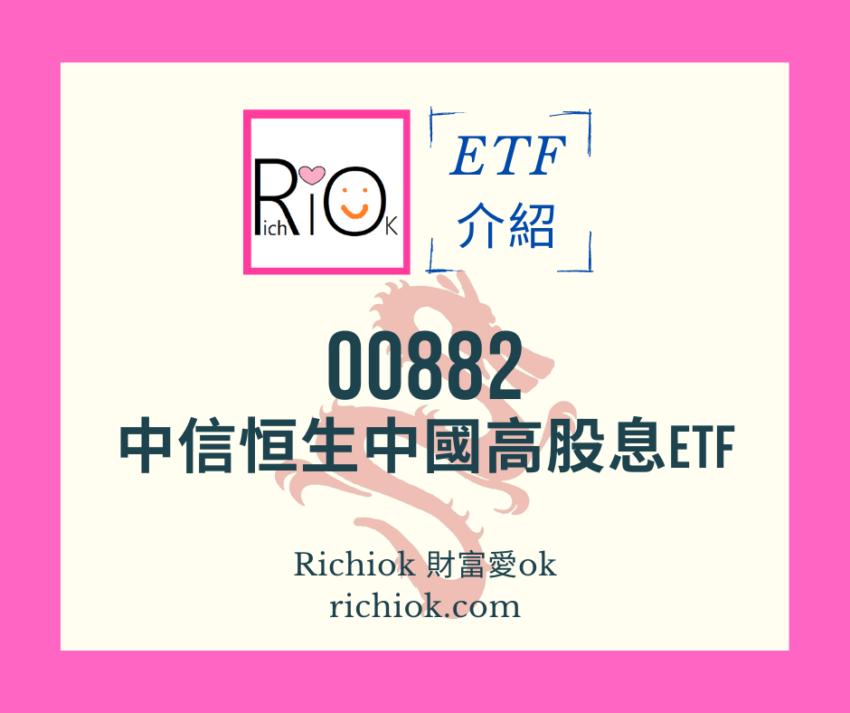00882中信恒生中國高股息ETF
