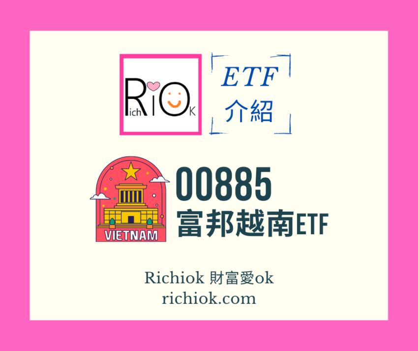 00885富邦越南ETF