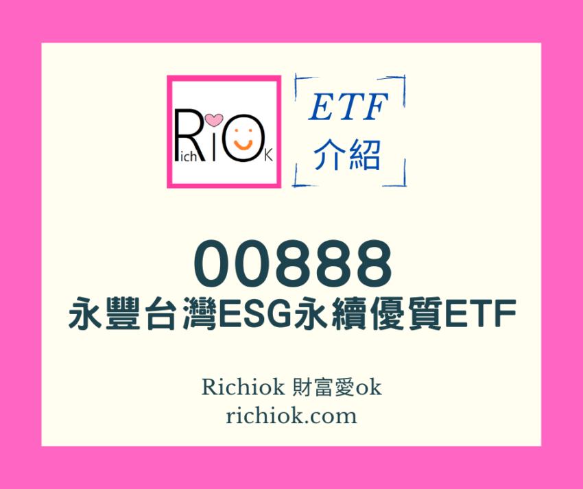 00888永豐台灣ESG永續優質ETF