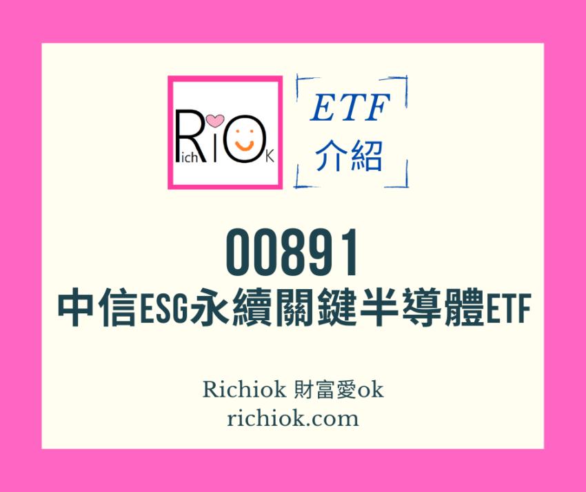 00891中信關鍵半導體ETF