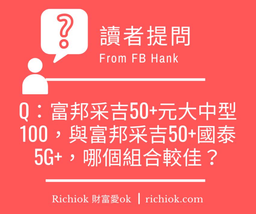 讀者提問006208