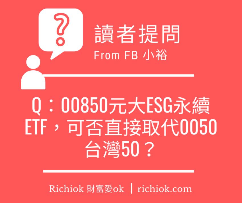讀者提問00850