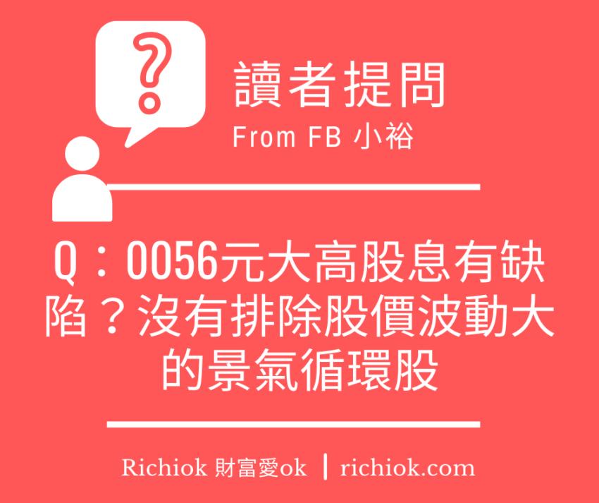 讀者提問0056