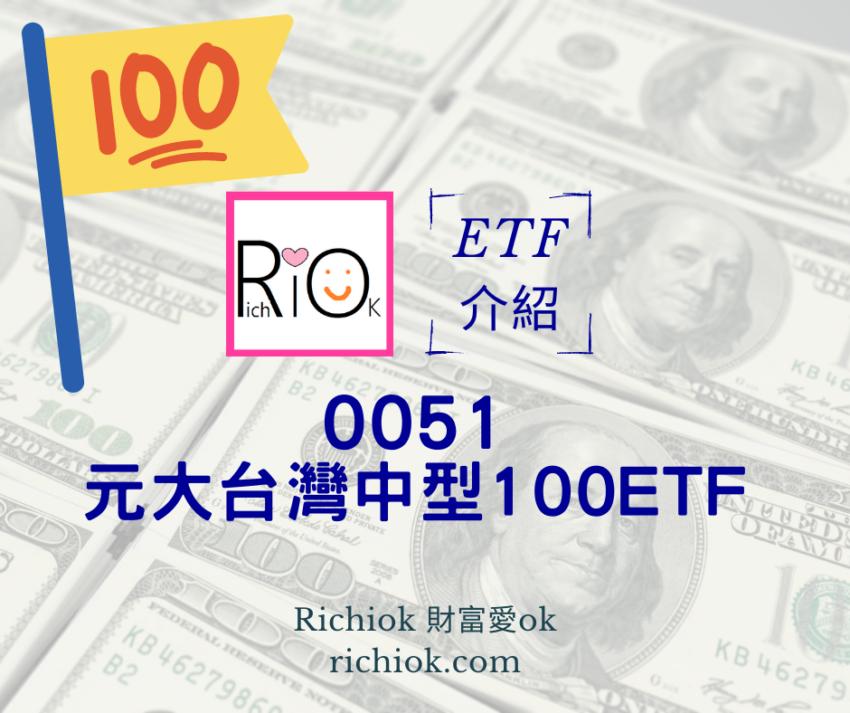 0051元大台灣中型100ETF