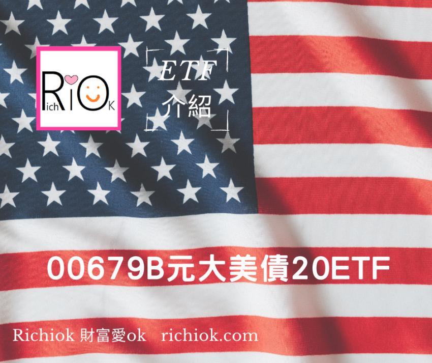 00679B元大美債20ETF