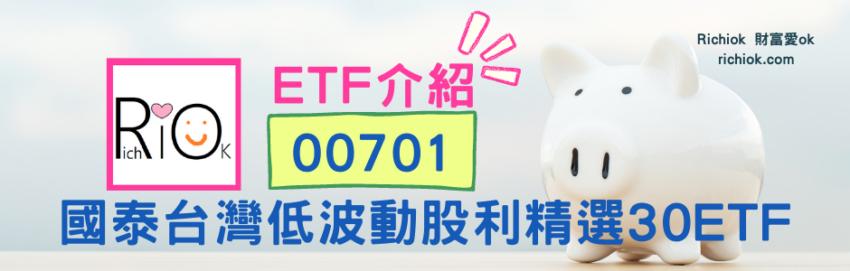 00701國泰台灣低波動股利精選30ETF