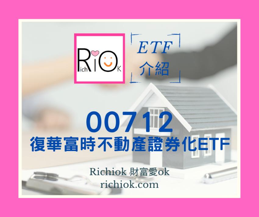 00712復華富時不動產證券化ETF