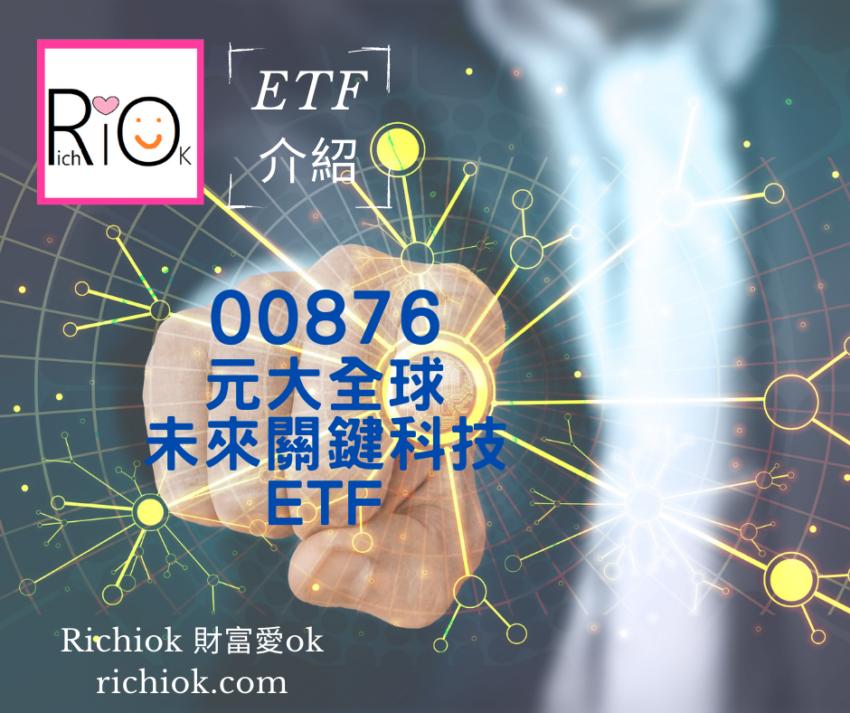00876元大全球未來關鍵科技ETF