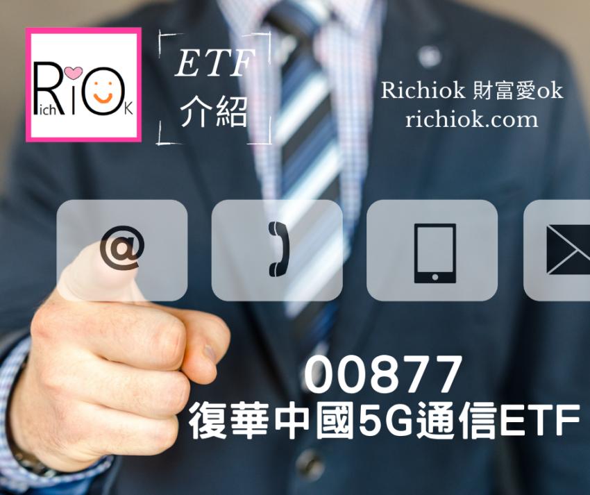 00877復華中國5G通信ETF