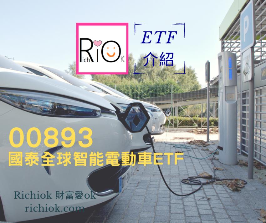 00893國泰全球智能電動車ETF