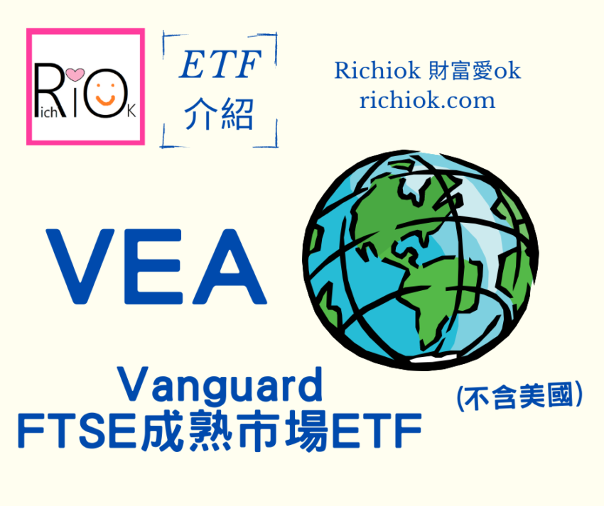 VEA-Vanguard FTSE成熟市場ETF