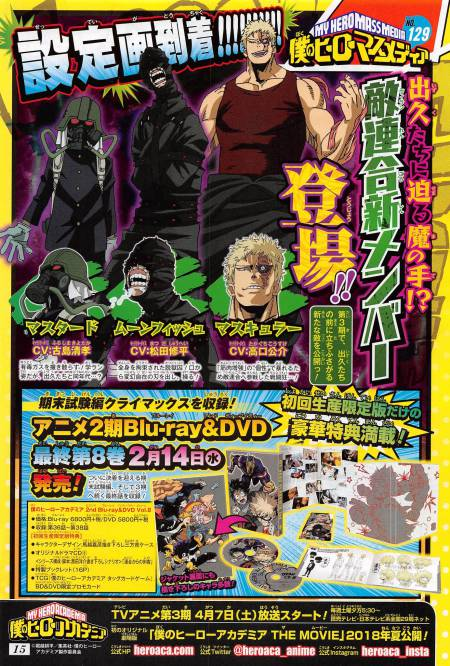 First Look at Villains from My Hero Academia Season 3