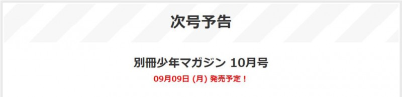 attack on titan chapter 121 release date banner