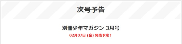 attack on titan chapter 126 publish date